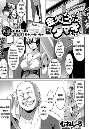 อพาร์ทเมนต์สุดสยิว กับอีสาวไฟแรงสูง – [Muneshiro] Kinketsu Bitch no Tamaki-chan – Broke Bitch, Tamaki-chan (COMIC ExE 18)